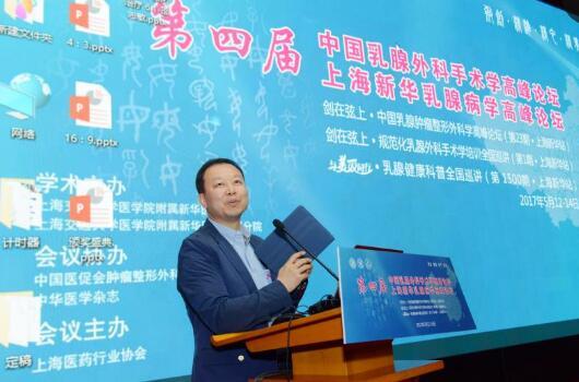 第四届中国乳腺外科手术学高峰论坛在上海新华医院隆重举行