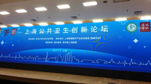 上海公共卫生创新论坛在沪召开