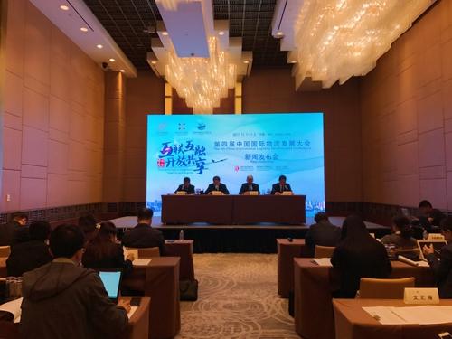第四届中国国际物流发展大会将在徐州举办