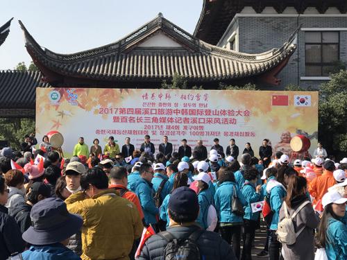 共登浙江雪窦山 中韩国际登山体验大会举办