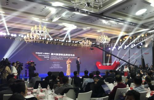 """""""红船启梦  心游嘉兴""""  浙江嘉兴在沪发布旅游新品牌"""