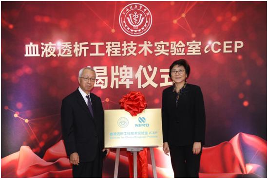 iCEP血液透析工程技术实验室揭牌仪式在沪举行