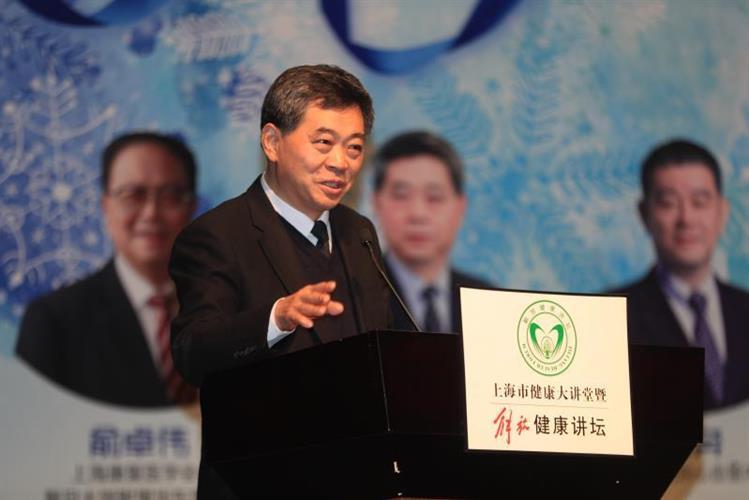 上海市健康大讲堂暨第36届解放健康讲坛举办