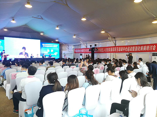 市五医院:提升基层医疗能力 中国基层医生培训中心揭牌