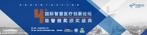 上海蓝十字脑科医院院长项耀钧提出发展远程医疗五思路