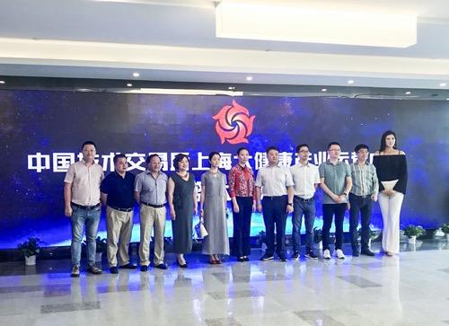 <b>中国技术交易所上海大健康产业运营中心盛大启航</b>
