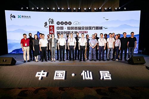 """""""以赛引才"""" 中国·仙居首届全球医疗器械创业创新大赛在沪启动"""