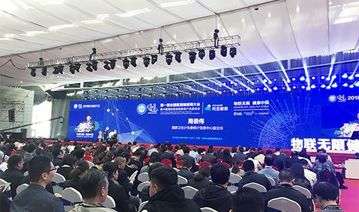 """首届全国医院物联网大会在无锡举办 为""""未来医院""""贡献智慧"""