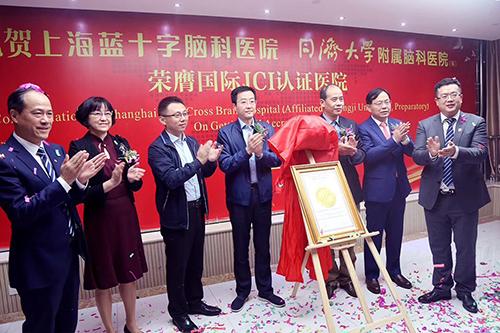 上海蓝十字脑科医院通过JCI国际标准认证