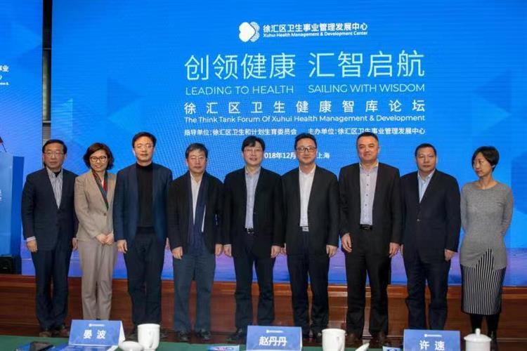 徐汇区卫生健康智库论坛在沪举行