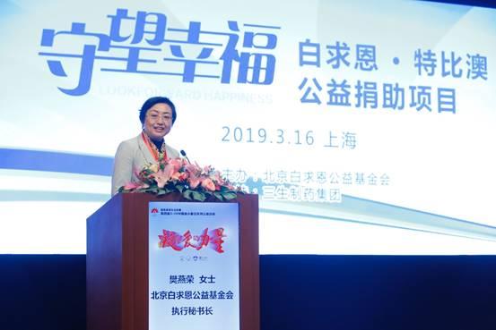 """""""中国血小板日""""ITP公益援助行动助力过万患者"""