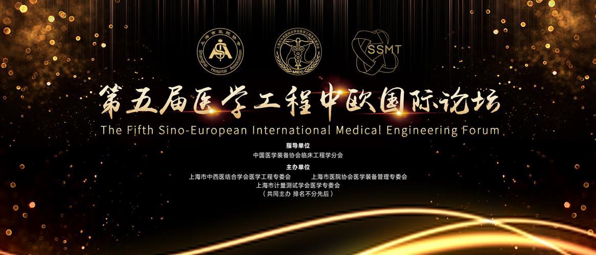 第五届医学工程中欧国际论坛在沪召开