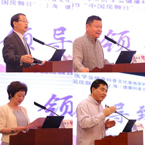 """2019年""""中国房颤日""""科普宣教活动 成功举办"""