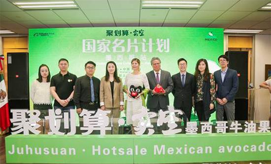 发力下沉市场  聚划算助力打造墨西哥牛油果国家地标品牌